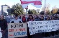 Митингующих против российской агрессии не подпустили к российскому посольству в Риме