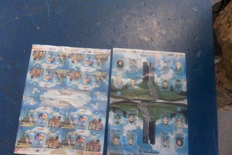"""Українець віз марки із символікою """"ДНР"""" на збори філателістів у Москву"""
