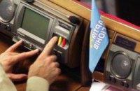 """Депутаты будут голосовать руками, только когда поломается система """"Рада"""""""