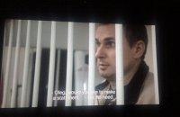 """Фільм про справу Сенцова """"Процес"""" показали на міжнародному кінофестивалі в Ризі"""