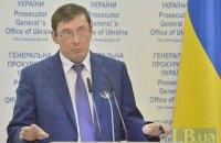 Луценко ждет от СБУ представления на отстранение от должности Суса и детективов НАБУ