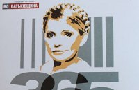 Б'ютівці обклеїли Київ нагадуваннями про Тимошенко