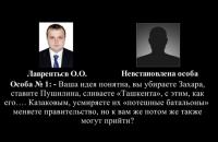 СБУ: людина Пушиліна домовлялася про повалення Захарченка