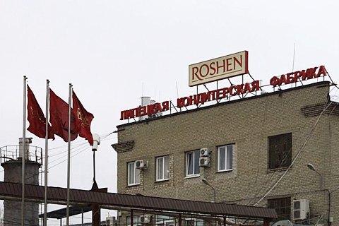 """Російський суд продовжив арешт майна Липецької фабрики """"Рошен"""" до 13 червня"""