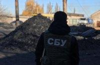 СБУ блокировала нелегальную добычу угля на Донбассе на 8 миллионов гривен