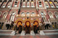 Міжнародні резерви України у 2020 році зросли до восьмирічного максимуму, - НБУ