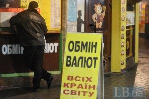 НБУ заборонив продавати в одні руки валюти більше, ніж на 15 тис грн