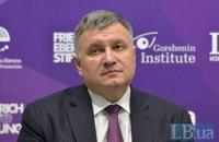 Аваков представил на НЭФ свою концепцию деоккупации Донбасса (обновлено)