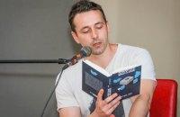 Литературную премию Джозефа Конрада – 2019 получил Артем Чех