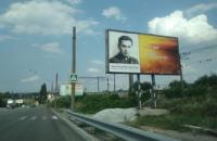 В Запорожье установили билборды с портретом убийцы Коновальца