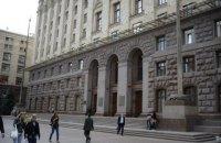 Будівлю київської мерії евакуювали через дзвінок про замінування (оновлено)
