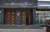 ГПУ начала преследовать крымских депутатов и прокуроров