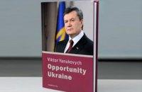 ГПУ просит Канаду помочь установить авторов книги Януковича Opportunity Ukraine
