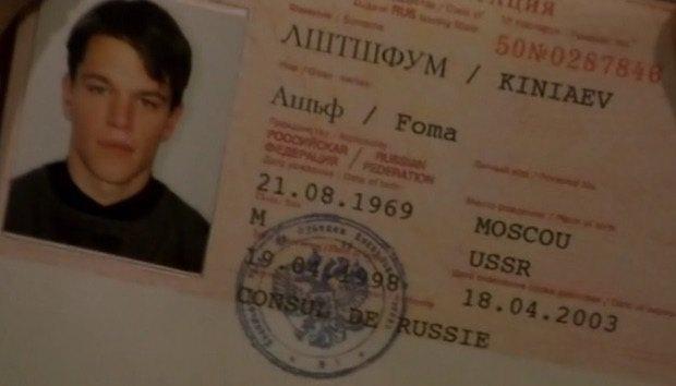 Кадр з фільму Ідентифікація Борна