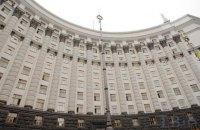 """Кабмин создал госучреждение """"Офис по привлечению инвестиций"""""""