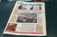 """""""Голос України"""" опублікував закони, ухвалені 16 січня, в електронному форматі"""
