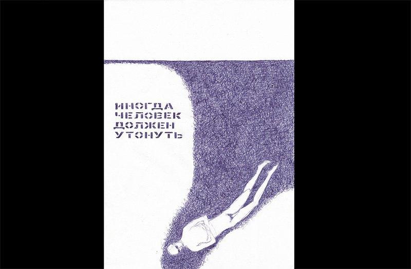 Работа Зиньковского, Дневник