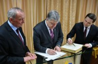 Порошенко присоединился к всеукраинской инициативе и записал строки в рукописную Библию