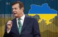 Дело Манафорта: Киев оказался между двух огней