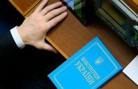 Скандальные изменения регламента Рады опубликованы в официальной прессе