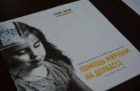 150 000 детей получили помощь Фонда Рината Ахметова