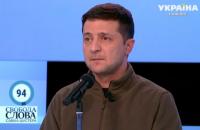 Зеленский назвал условия для амнистии в ОРДЛО