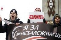 Мітингувальники в Мінську ухвалили резолюцію за незалежність Білорусі від РФ