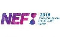 Інститут Горшеніна проведе X Національний Експертний Форум в Одесі (реєстрація)