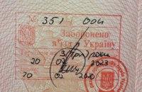 В Украину не пустили российских пропагандистов, которые ехали в Киев читать лекции