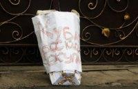 """Під Вінницьку єпархію УПЦ МП принесли труну з написом """"лігво окупантів"""""""
