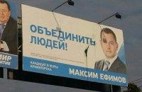 Вибори в Краматорську: усьо буде Данбас?
