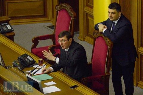 Луценко повідомив про узгодження кандидатури прем'єра і складу Кабміну