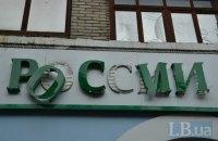 """Российские банки с """"дочками"""" в Украине не попали под санкции"""