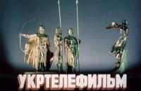 """Студія """"Укртелефільм"""" не була продана і готується до приєднання до НСТУ, - Держкомтелерадіо"""