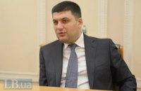 Закон про самоврядування на Донбасі не визначає нових кордонів України, - Гройсман