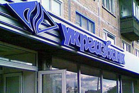 Виконавча служба арештувала рахунки Укргазбанку