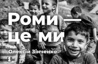 В Музее истории Киева пройдет выставка о жизни ромов
