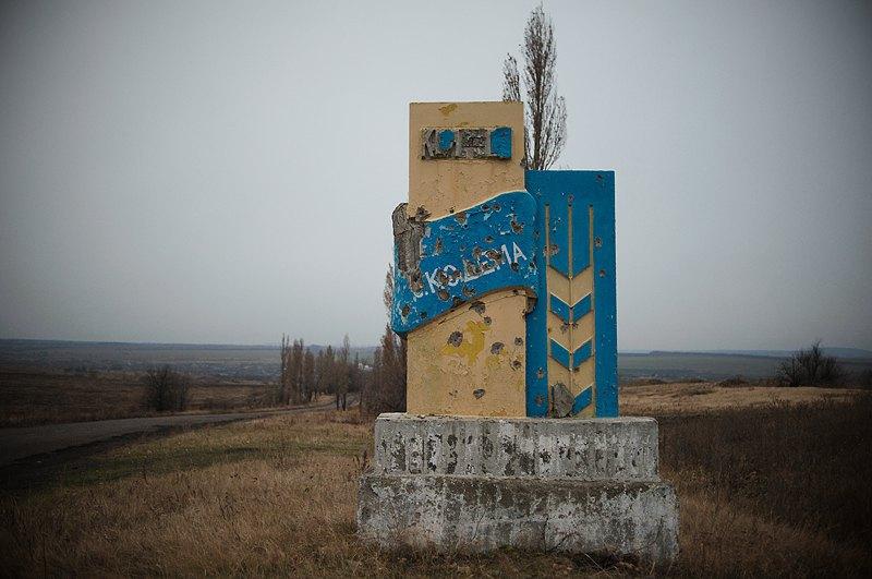 Дорожній знак села Кодема пошкоджений стрілковою зброєю під час активних бойових дій