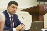 Гройсман предложит Порошенко уволить главу ФГИ