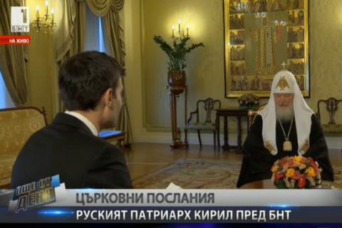 Посольство Украины в Болгарии назвало высказывания патриарха Кирилла в эфире болгарского ТВ антиукраинской провокацией