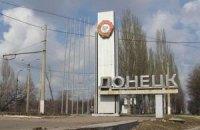 У Донецьку за вихідні загинула одна людина