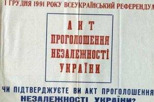 Проголошення незалежності увійшло до трійки найпозитивніших подій в історії України