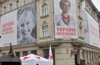 В Черкасской области похитили рекламные щиты Тимошенко