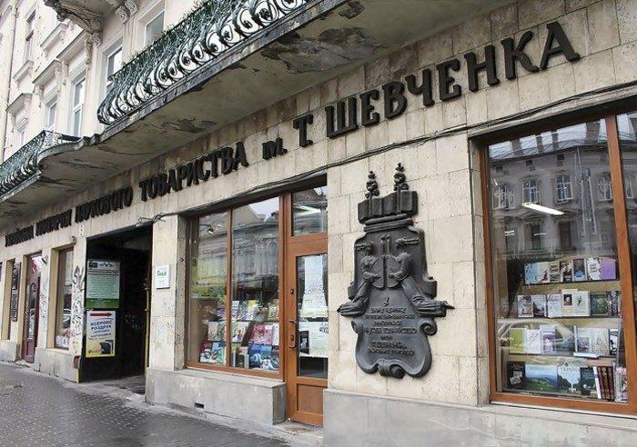Легендарный книжный магазин Общества им. Шевченко в центре Львова