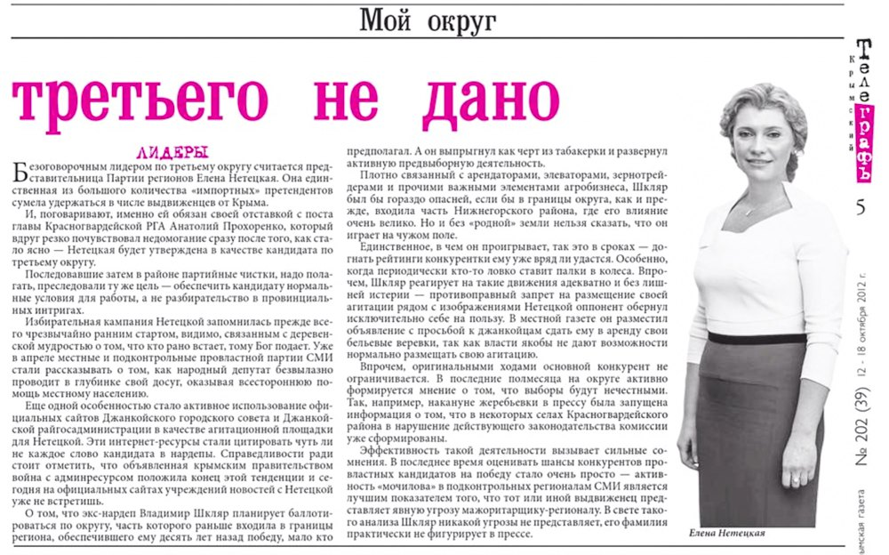 'Імпортний претендент' - так Олену Нетецьку з Макіївки, яка перед обранням працювала в Донецькій облдержадміністрації, називали у кримських ЗМІ