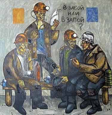 Работа художника Романа Минина