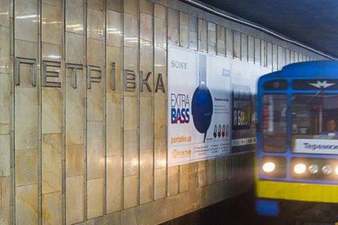 """Станція метро """"Петрівка"""" в Києві стала """"Почайною"""""""