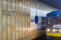 """Станция метро """"Петровка"""" в Киеве стала """"Почайной"""""""