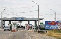 Пограничники проверяют информацию о задержании украинцев на админгранице с Крымом