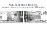 Нацбанк випустить сувенірну банкноту зі срібла